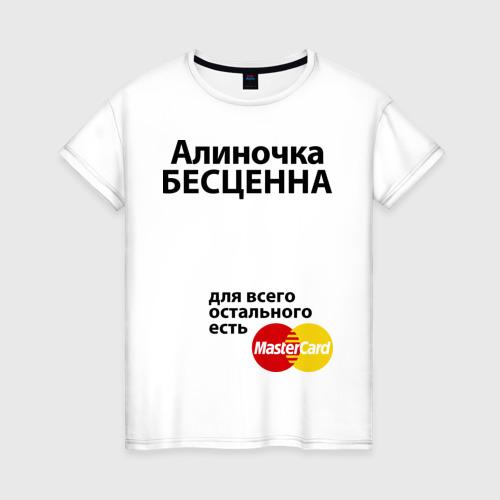 Женская футболка хлопок Алиночка бесценна