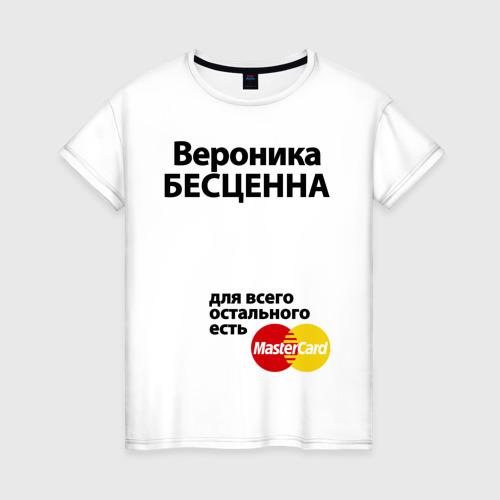 Женская футболка хлопок Вероника бесценна