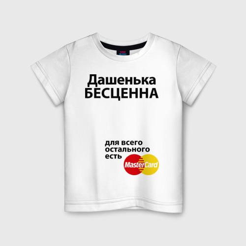 Детская футболка хлопок Дашенька бесценна