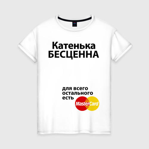 Женская футболка хлопок Катенька бесценна
