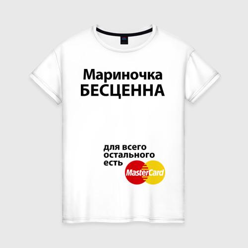 Женская футболка хлопок Мариночка бесценна