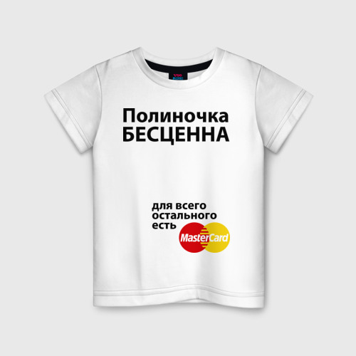 Детская футболка хлопок Полиночка бесценна