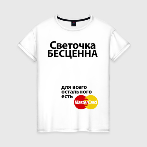 Женская футболка хлопок Светочка бесценна