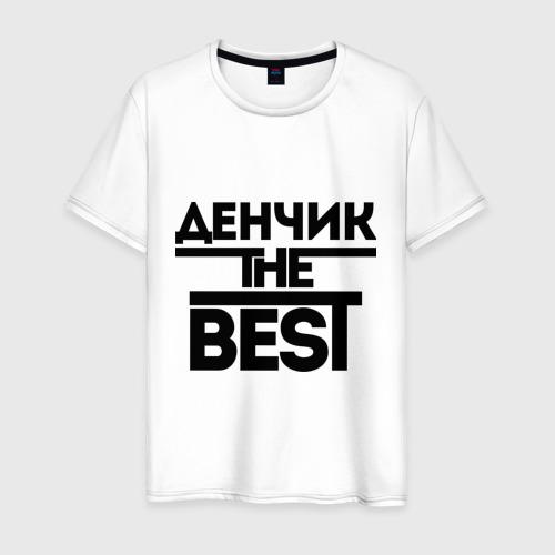Мужская футболка хлопок Денчик the best