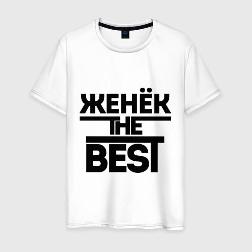 Мужская футболка хлопок Женёк the best