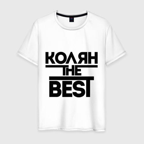 Мужская футболка хлопок Колян the best