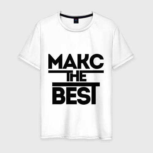 Мужская футболка хлопок Макс the best