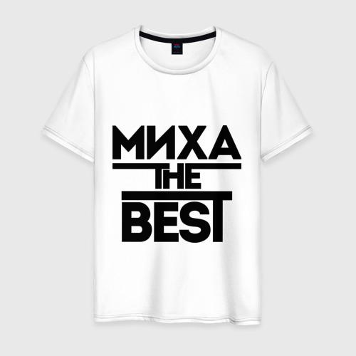 Мужская футболка хлопок Миха the best