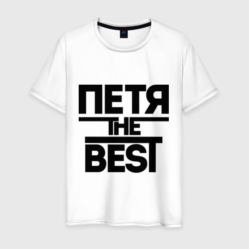Мужская футболка хлопок Петя the best