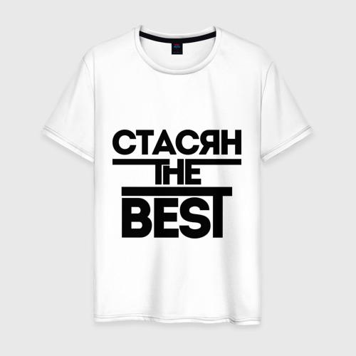 Мужская футболка хлопок Стасян the best