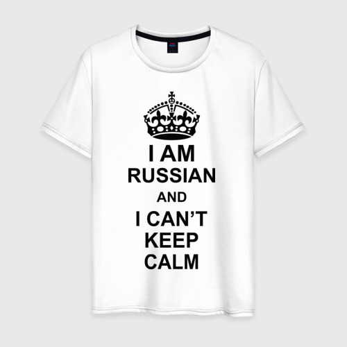 Мужская футболка хлопок I am russian and i can\'t keep calm