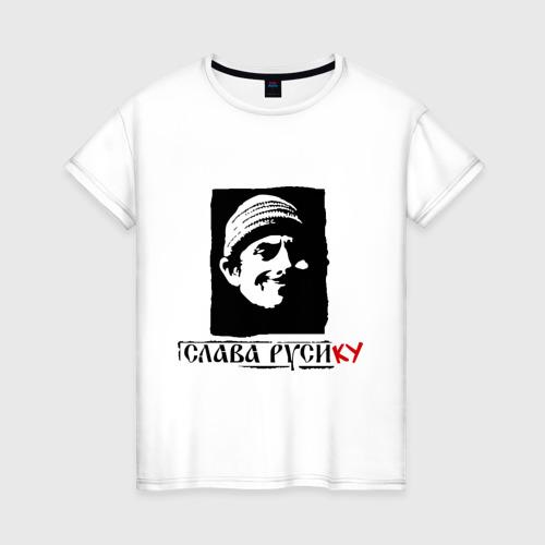 Женская футболка хлопок Слава Русику