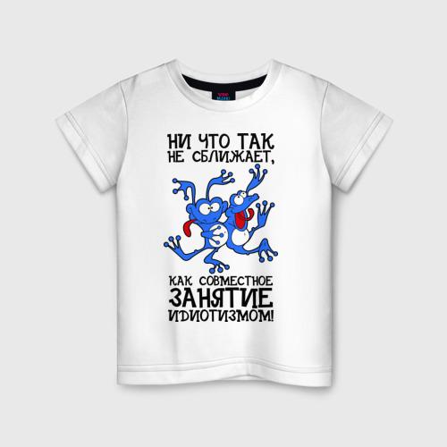 Детская футболка хлопок Занятие идиотизмом!