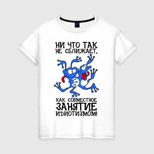 Женская футболка хлопок Занятие идиотизмом!