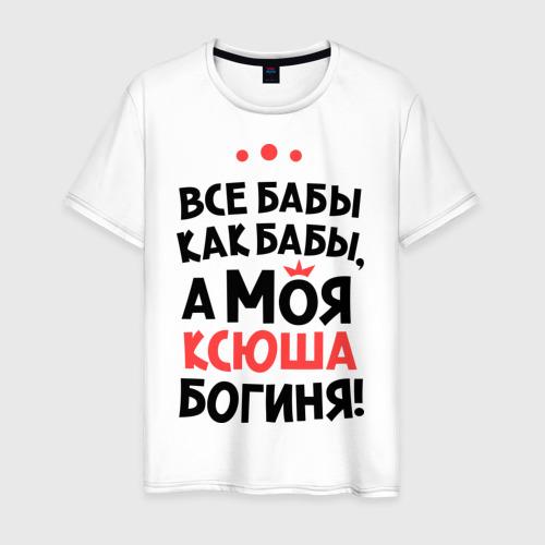 Мужская футболка хлопок Моя Ксюша - богиня