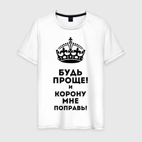 Мужская футболка хлопок Будь проще и корону поправь
