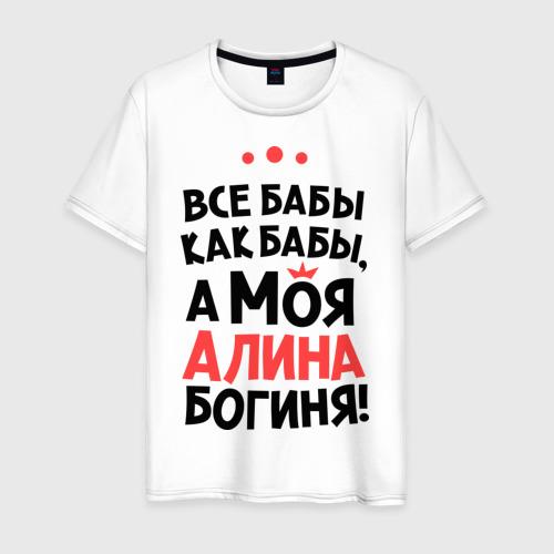 Мужская футболка хлопок Алина - богиня!