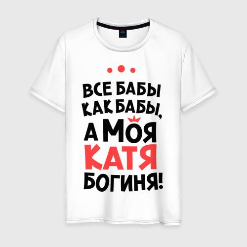 Мужская футболка хлопок Катя - богиня!
