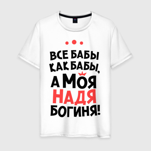 Мужская футболка хлопок Надя - богиня!