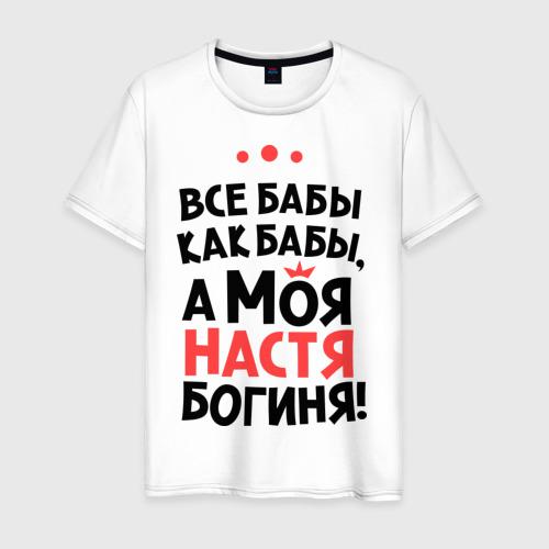 Мужская футболка хлопок Настя - богиня!