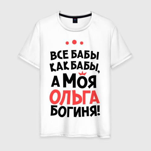 Мужская футболка хлопок Ольга - богиня!