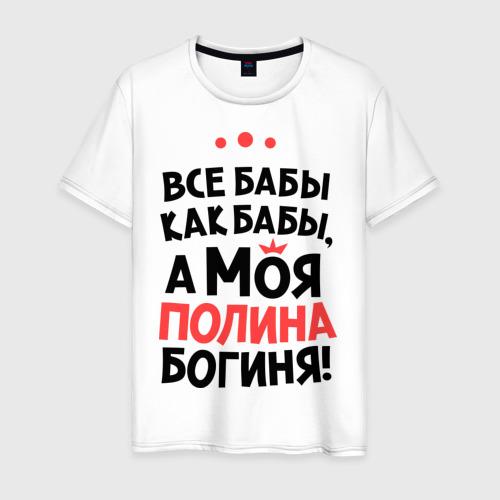 Мужская футболка хлопок Полина - богиня!