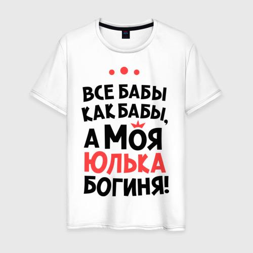 Мужская футболка хлопок Юлька - богиня!