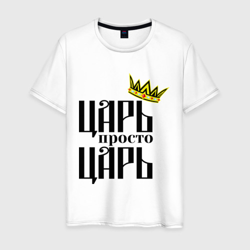 Мужская футболка хлопок Просто царь