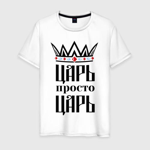 Мужская футболка хлопок Царь, просто царь