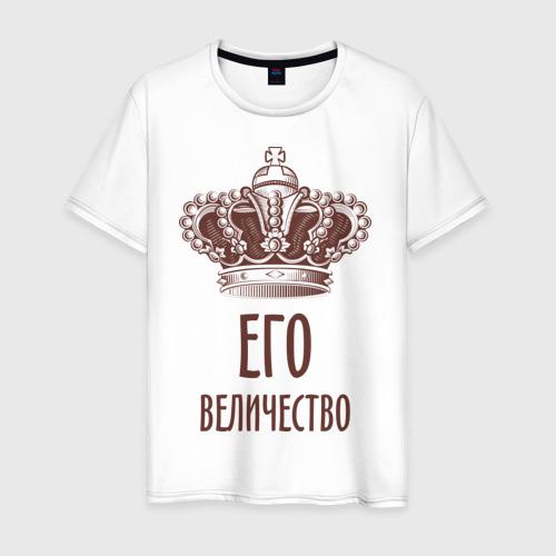 Мужская футболка хлопок Его величество
