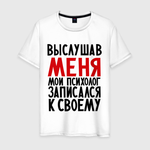 Мужская футболка хлопок Выслушав меня