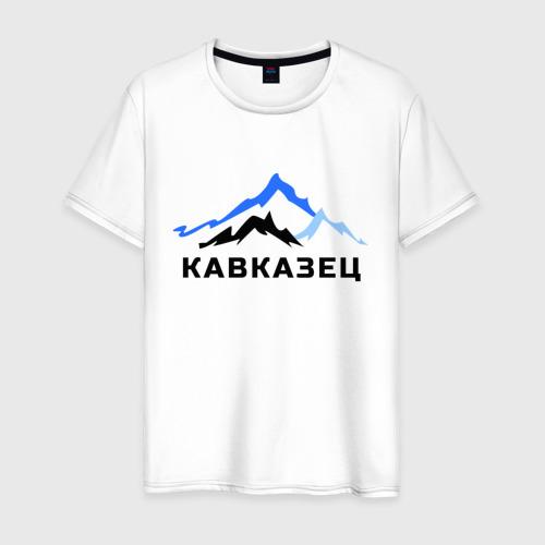 Мужская футболка хлопок Кавказец