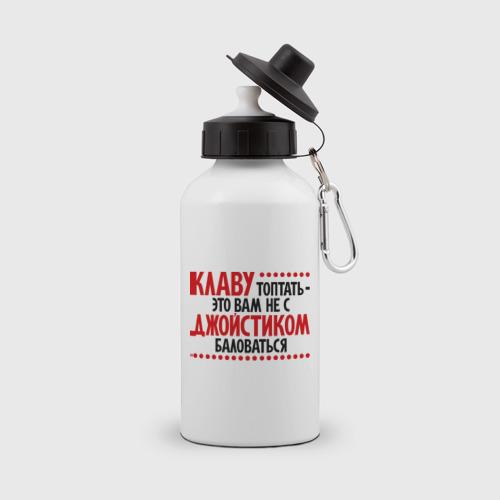 Бутылка спортивная Клаву топтать - это вам не с джойстиком баловаться.