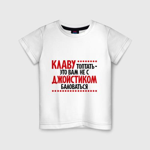 Детская футболка хлопок Клаву топтать - это вам не с джойстиком баловаться.