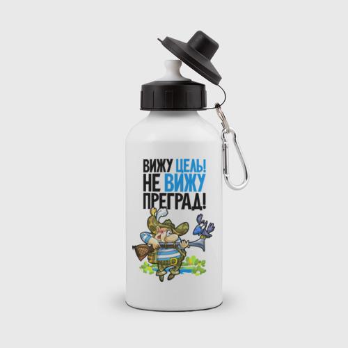 Бутылка спортивная Вижу цель! Не вижу преград!
