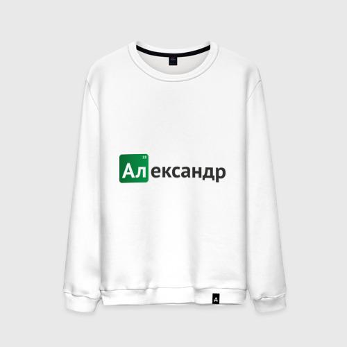 Мужской свитшот хлопок Александр