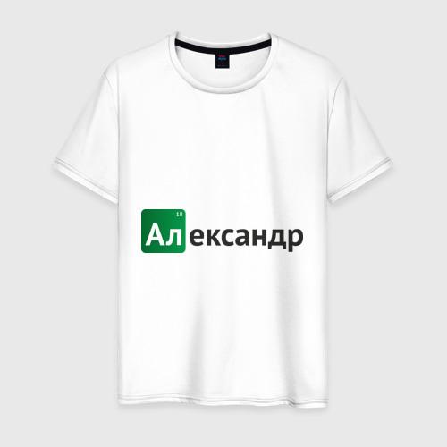 Мужская футболка хлопок Александр