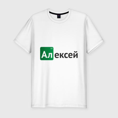 Мужская футболка хлопок Slim Алексей