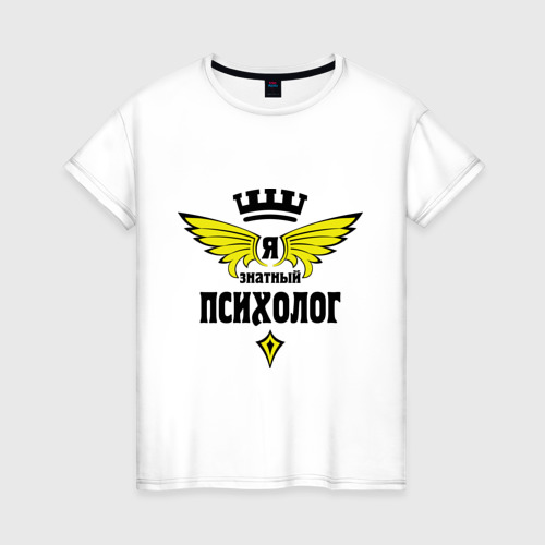 Женская футболка хлопок Знатный психолог