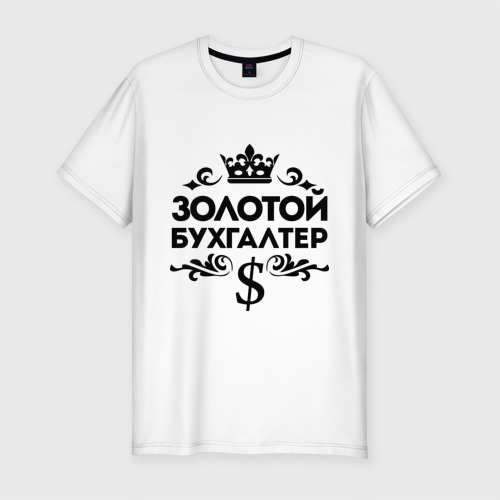 Мужская футболка хлопок Slim Золотой бухгалтер