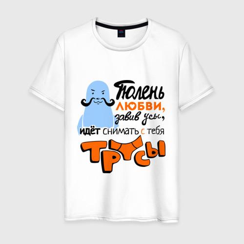 Мужская футболка хлопок тюлень любви
