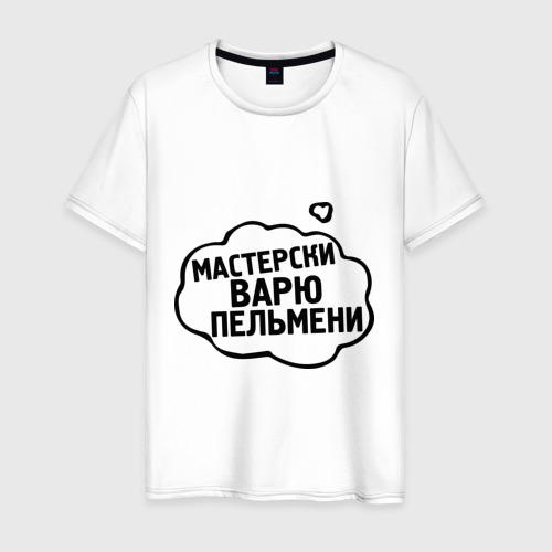 Мужская футболка хлопок Варю пельмени
