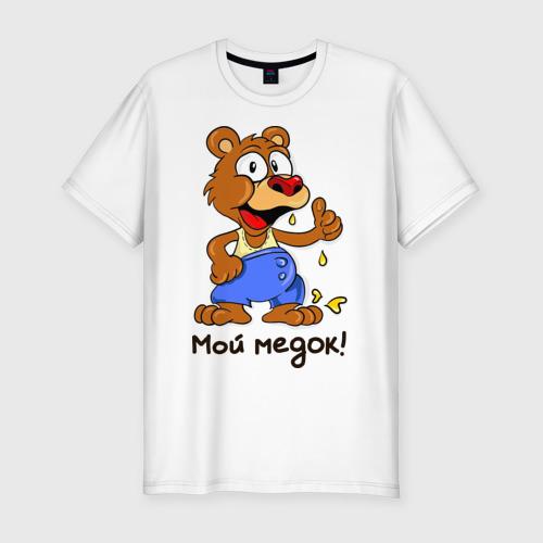 Мужская футболка хлопок Slim Мой медок