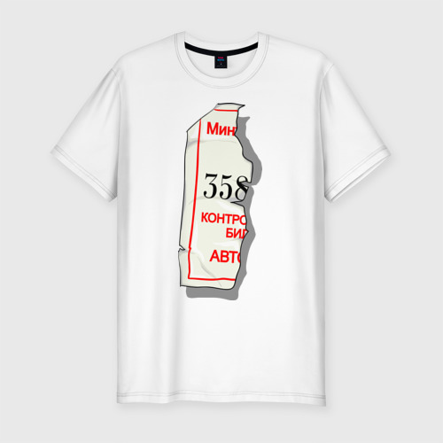 Мужская футболка хлопок Slim Билетик