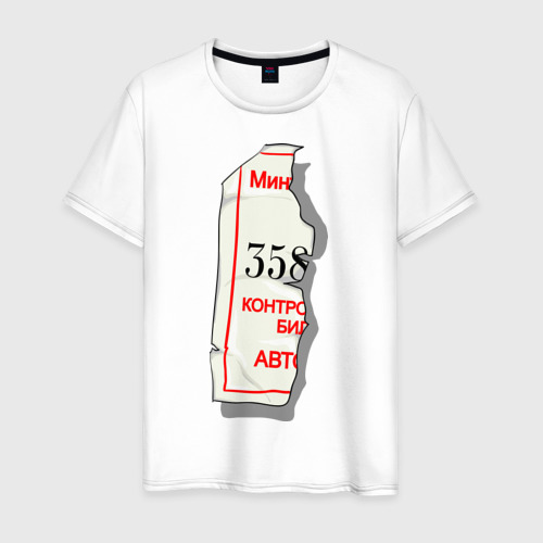 Мужская футболка хлопок Билетик