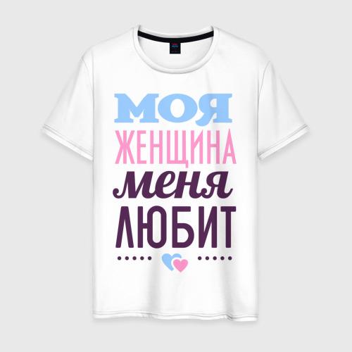 Мужская футболка хлопок Моя женщина меня любит