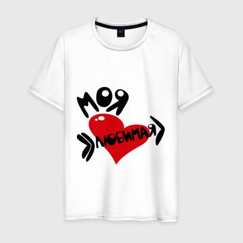 Мужская футболка хлопок Моя любимая
