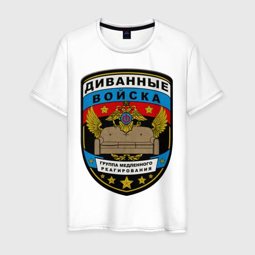 Мужская футболка хлопок Диванные войска