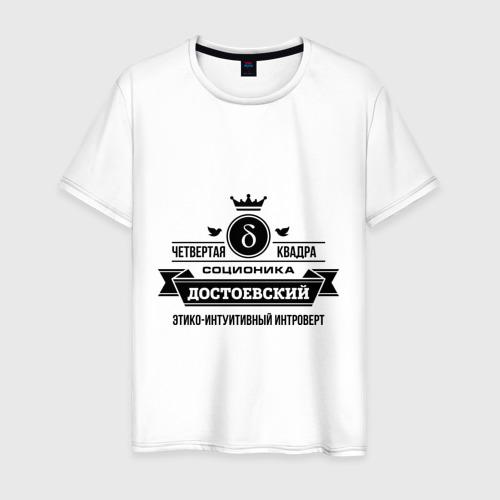 Мужская футболка хлопок Соционика Достоевский