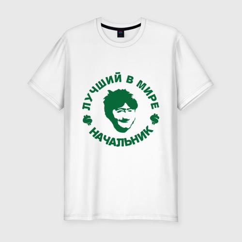 Мужская футболка хлопок Slim Лучший в мире начальник